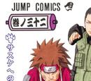 The Road to Sasuke!! (volume)