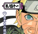 Jiraiya's Choice!! (volume)