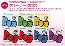 Hellokitty-agf2014.jpg