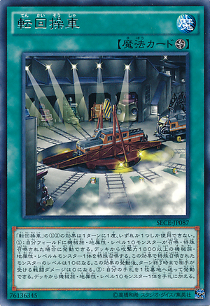 300px-RevolvingSwitchyard-SECE-JP-R.png
