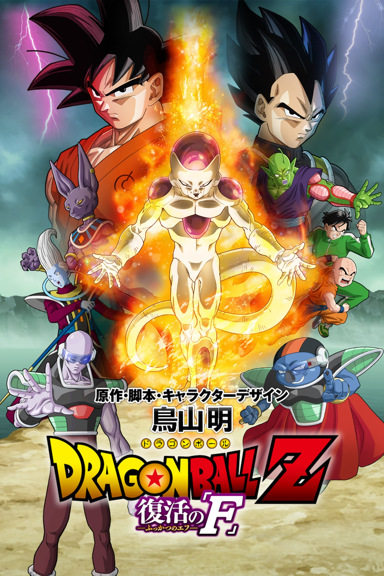 dragon ball revival of f
