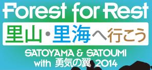"""Un DVD pour les derniers événements """"SATOYAMA&SATOUMI"""""""