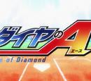 Wiki Diamond no Ace