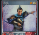 Shin Sangoku Musou 4 Trading Card Game Images