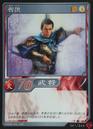 Cao Hong (DW5 TCG).png