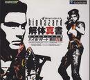 Biohazard Kaitai Shinsho