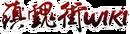 Rakshasa Street Wiki Wordmark.png