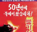 Kaijulover1/New North Korean Pulgasari Poster