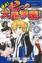 Gakuen Volume 1.png