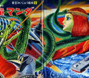 Giant Dragon Manda