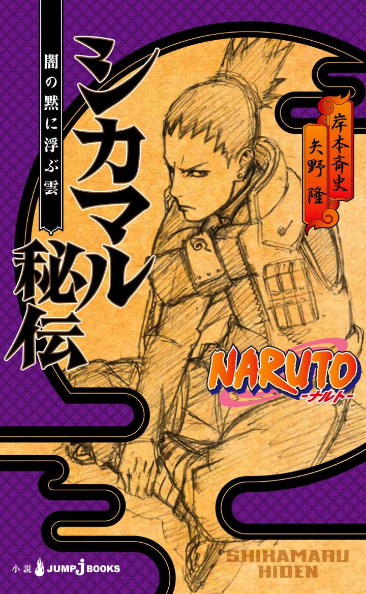 Naruto 704 Pdf