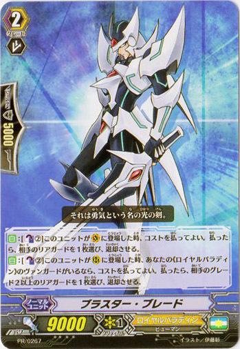 Blaster Blade - Cardfight!! Vanguard Wiki - Wikia