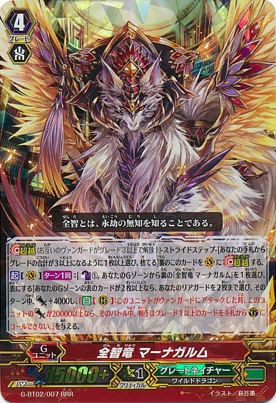 http://img3.wikia.nocookie.net/__cb20150219070608/cardfight/images/1/12/G-BT02-007.png