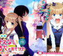 Saenai Heroine no Sodatekata - Egotiistic Lily Chapter 1