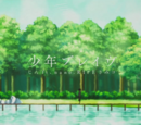 Shounen Brave (anime)