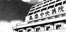 Hospital Central de Namimori manga.png