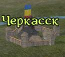 Черкасск