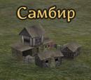 Самбир