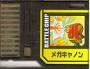 BattleChip515.png