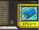 BattleChip516.png