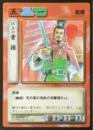 Cao Cao 3 (ROTK TCG).png
