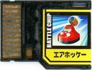 BattleChip517.png
