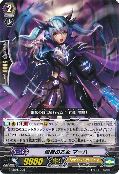 http://img3.wikia.nocookie.net/__cb20150423101946/cardfight/images/9/94/G-LD01-005.png