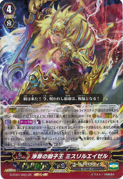 http://img3.wikia.nocookie.net/__cb20150427180847/cardfight/images/3/30/G-FC01-003-GVF.png