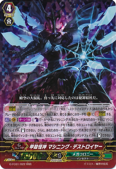 http://img3.wikia.nocookie.net/__cb20150501120759/cardfight/images/4/4a/G-FC01-022.png