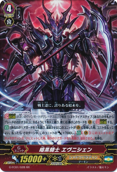 http://img3.wikia.nocookie.net/__cb20150501152511/cardfight/images/a/a6/G-FC01-028.png