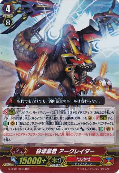 http://img3.wikia.nocookie.net/__cb20150501153435/cardfight/images/f/f6/G-FC01-033.png
