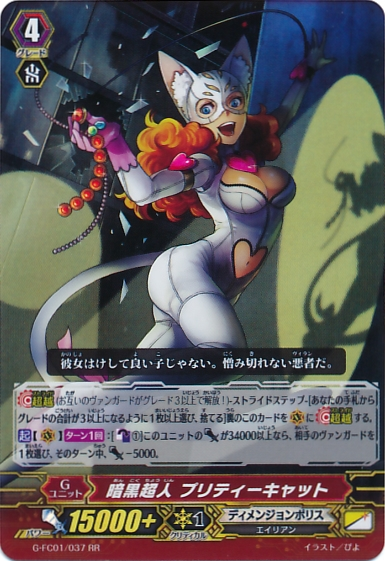 http://img3.wikia.nocookie.net/__cb20150501153827/cardfight/images/b/bb/G-FC01-037.png