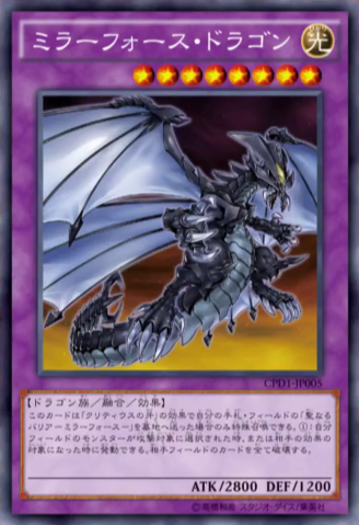 File:MirrorForceDragon-CPD1-JP-OP.png