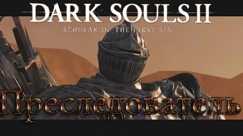Противники (Dark Souls II)