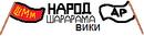 Wiki-wordmark НШВ.png