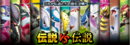P18 Pokémon legendarios.png