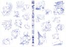Anime Guide Ani-shin Inside Cover.png