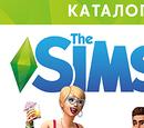 The Sims 4: Внутренний дворик Каталог