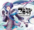 Hatsune Miku「Magical Mirai 2015」OFFICIAL ALBUM