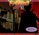 Don Dracula's Mansion (Flash)
