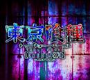 Tokyo Ghoul: Carnaval