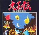 Ku Gyoku Den