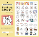 Chomaiyo LINE Stamp.png