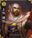 Kenshin Uesugi (CC-NA).png