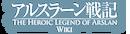 Heroic Legend of Arslan Wiki-wordmark.png