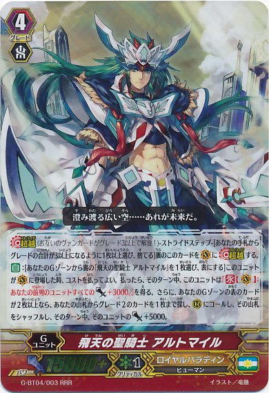 http://img3.wikia.nocookie.net/__cb20150827072849/cardfight/images/e/ee/G-BT04-003.png