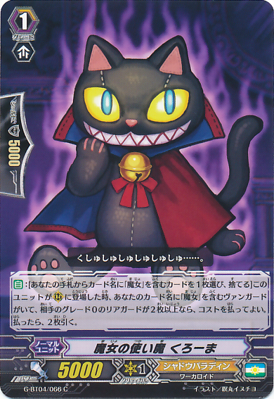 http://img3.wikia.nocookie.net/__cb20150827082359/cardfight/images/5/50/G-BT04-066.png