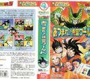 Dragon Ball Z ¡Reuniros! El mundo de Goku