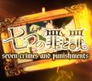 Семь Преступлений и Наказаний