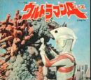 Ultraman Ace (song)